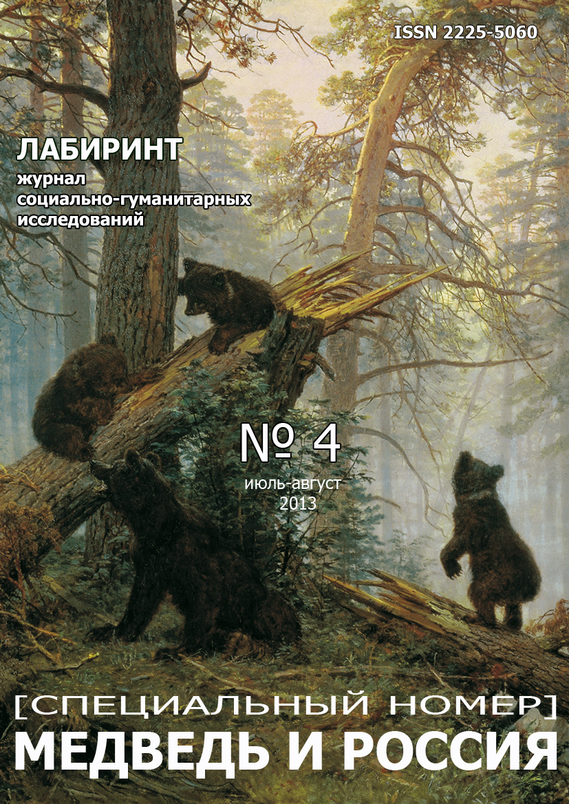 russian bear in labytinth