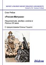 Гендер война в россии xx века о в рябов